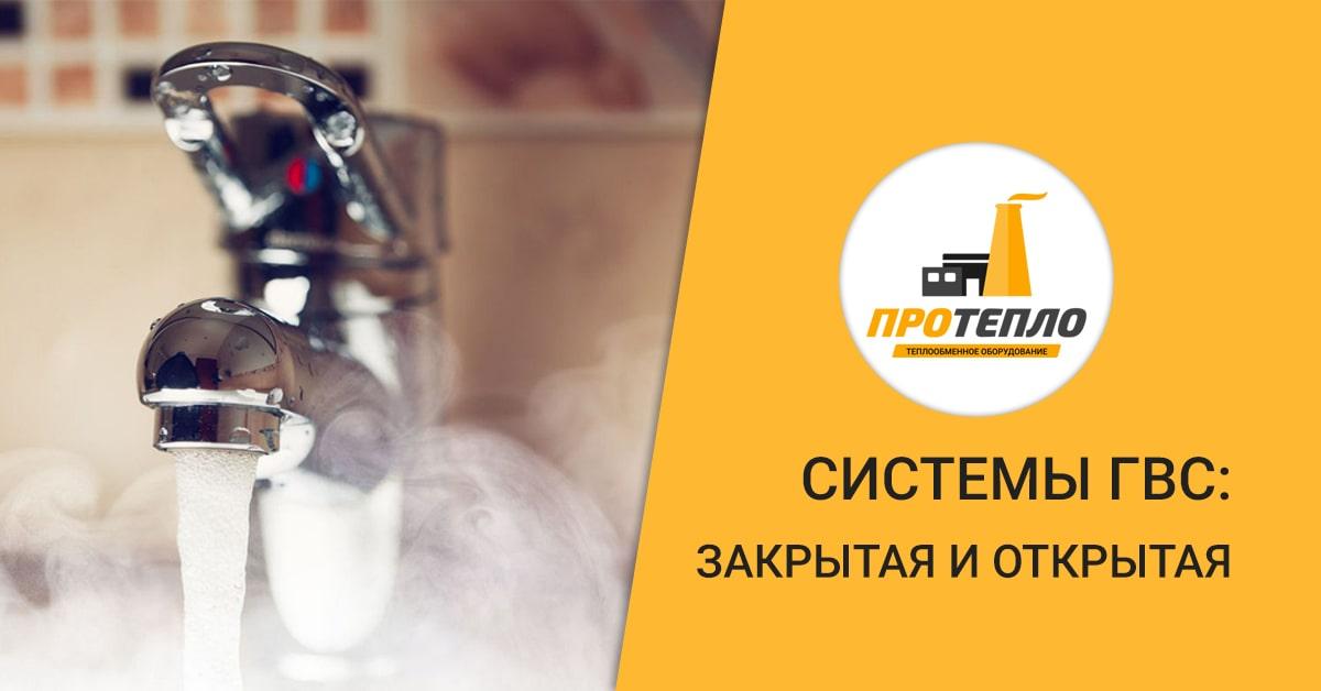 Закрытая и открытая системы горячего водоснабжения