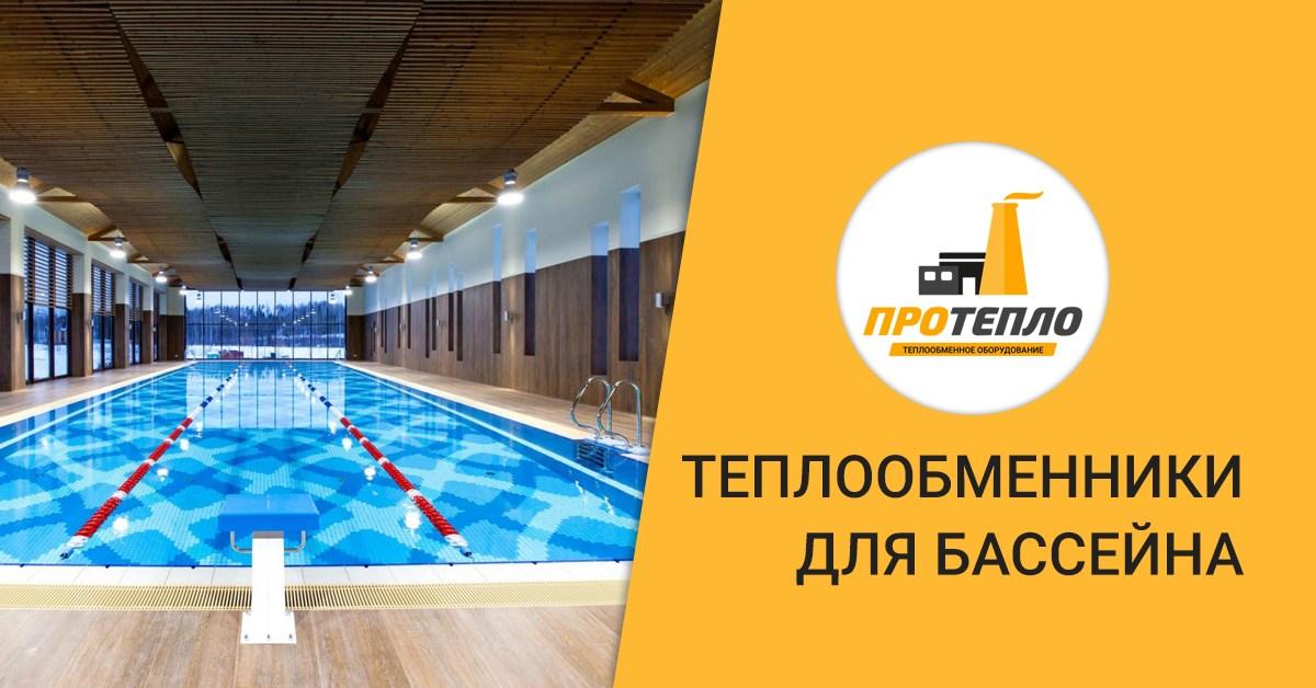 Теплообменник для бассейна